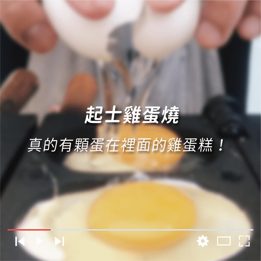 起士雞蛋燒