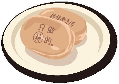 純情雞蛋糕
