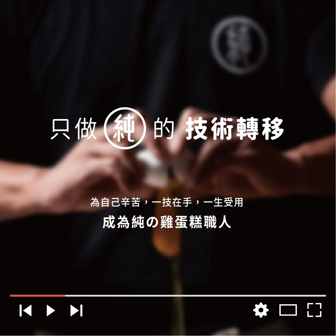 雞蛋糕技術轉移形象影片