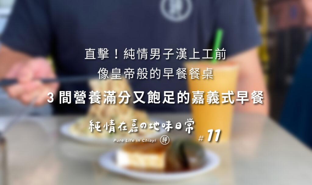 直擊!純情男子漢上工前,像皇帝般的早餐餐桌 3間營養滿分又飽足的嘉義式早餐