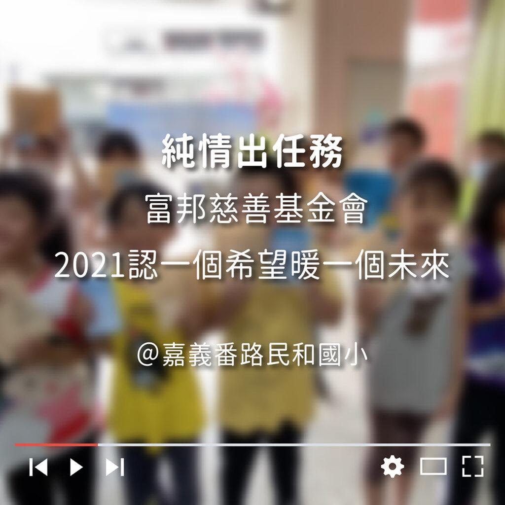 富邦慈善基金會 X 純情専売所