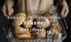 居家儀式感的起手式,早餐時尚從麵包開始 3間嘉義質感麵包店