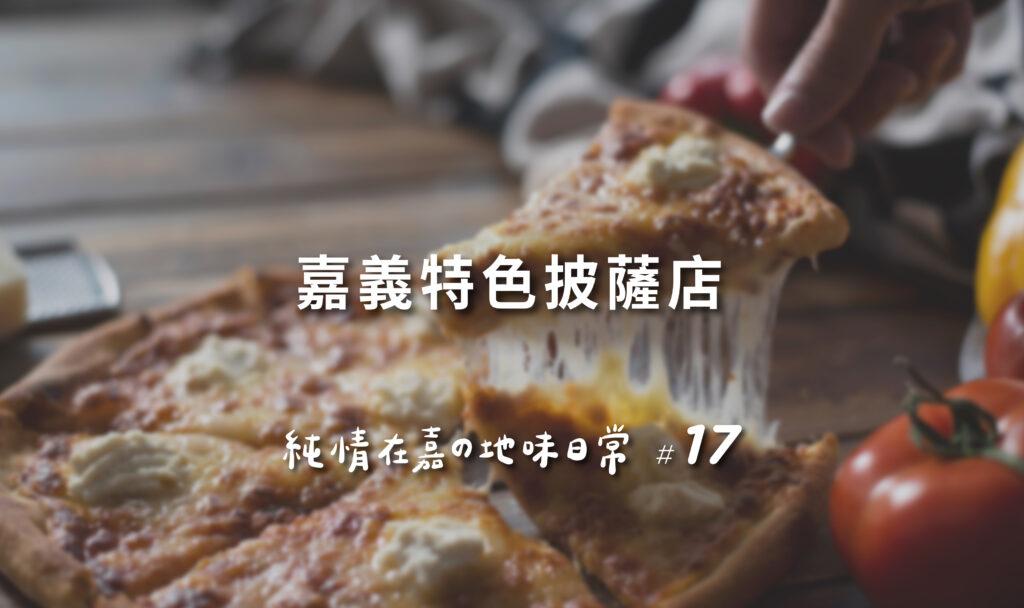嘉義特色披薩店