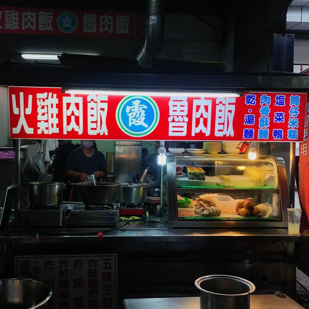 嘉義人的深夜食堂,文化路「三阿」午夜暖心又暖胃 4