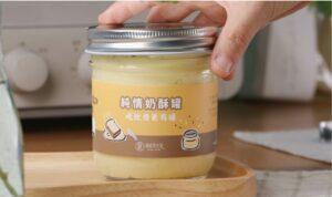 純情奶酥罐